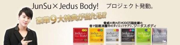 jedus2